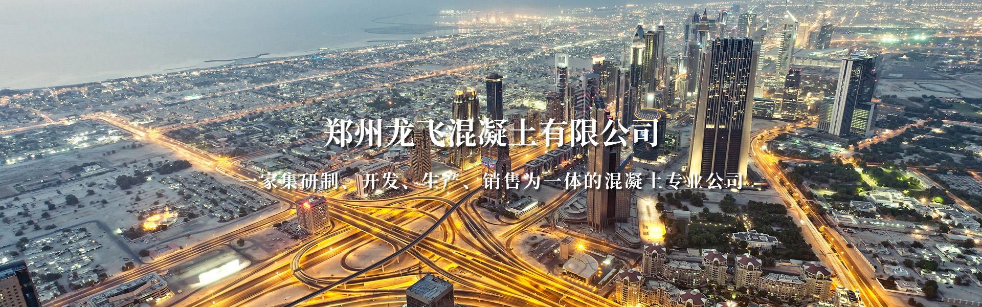 郑州混凝土